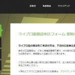 【タイタンFX】ブレード口座開設~クレジットカード入金!実践レビュー