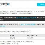 【iFOREX】取引ごとのキャッシュバックはもらえたか?画像付きでレビュー