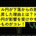ドル円が下落からの急上昇した理由とは?ドル円が影響を受けやすいものがコレ!